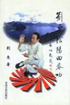 Dr. Liu Dong